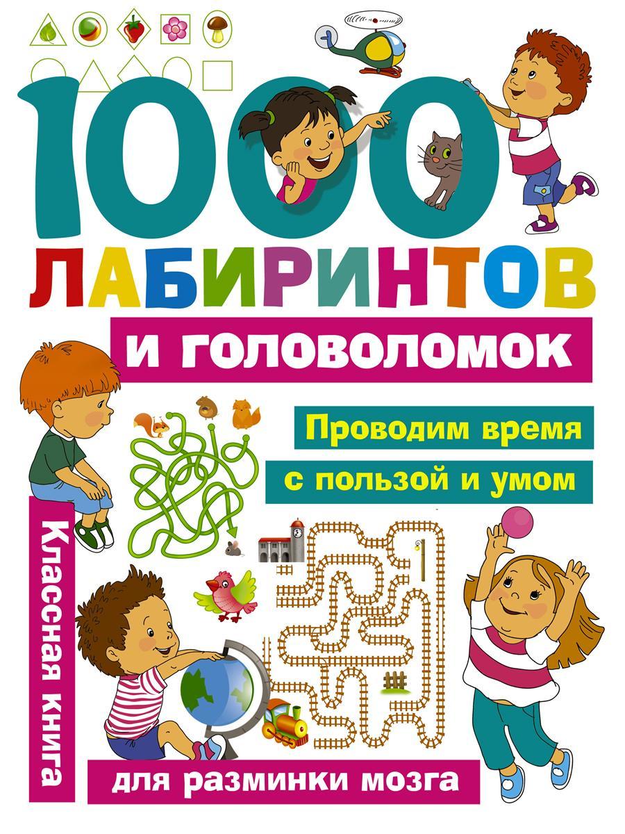 Дмитриева В. (сост.) 1000 лабиринтов и головоломок цена 2017