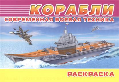 Современная боевая техника. Корабли