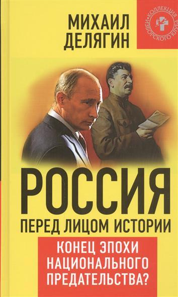 Россия перед лицом истории: конец эпохи национального предательства?