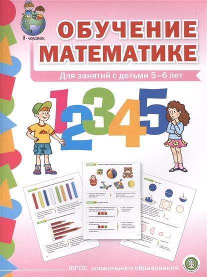 Обучение математике. Для занятий с детьми 5-6 лет. Формирование первоначальных математических представлений. Старшая группа пензулаева л физическая культура в детском саду старшая группа для занятий с детьми 5 6 лет