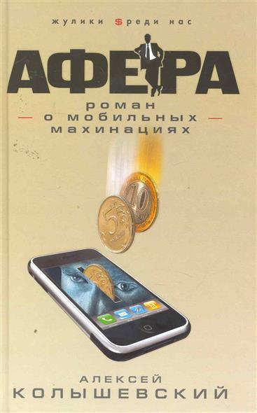 Афера Роман о мобильных махинациях