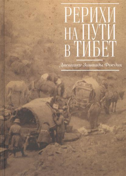 Рерихи на пути в Тибет. Дневники Зинаиды Фосдик 1926-1927
