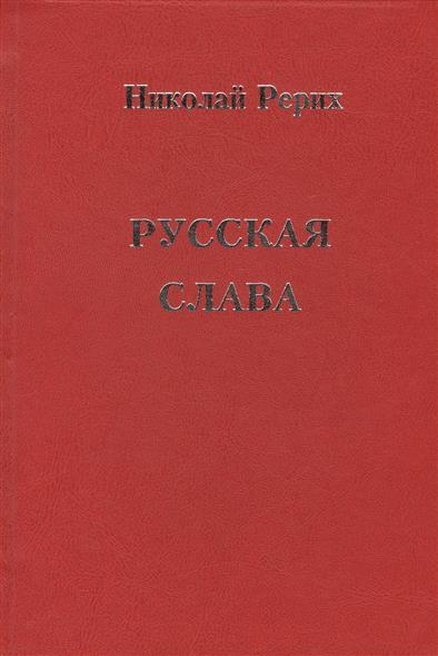 Рерих Н. Русская слава рерих н агни йога