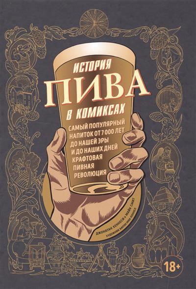 История пива в комиксах. Самый популярный напиток от  7000 лет до н. э. и до наших дней. Крафтовая пивная революция
