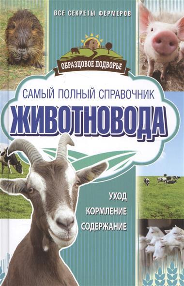 Самый полный справочник животновода. Уход. Кормление. Содержание