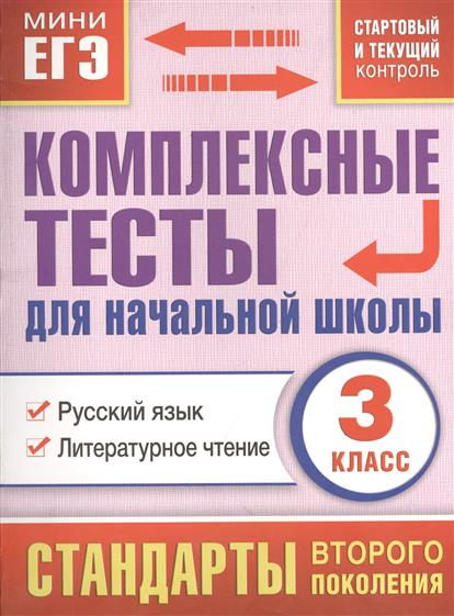 Танько М. Комплексные тесты для начальной школы. 3 класс. Русский язык. Литературное чтение (стартовый и текущий контроль)