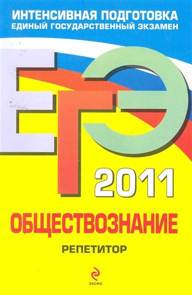 ЕГЭ 2011Обществознание Репетитор