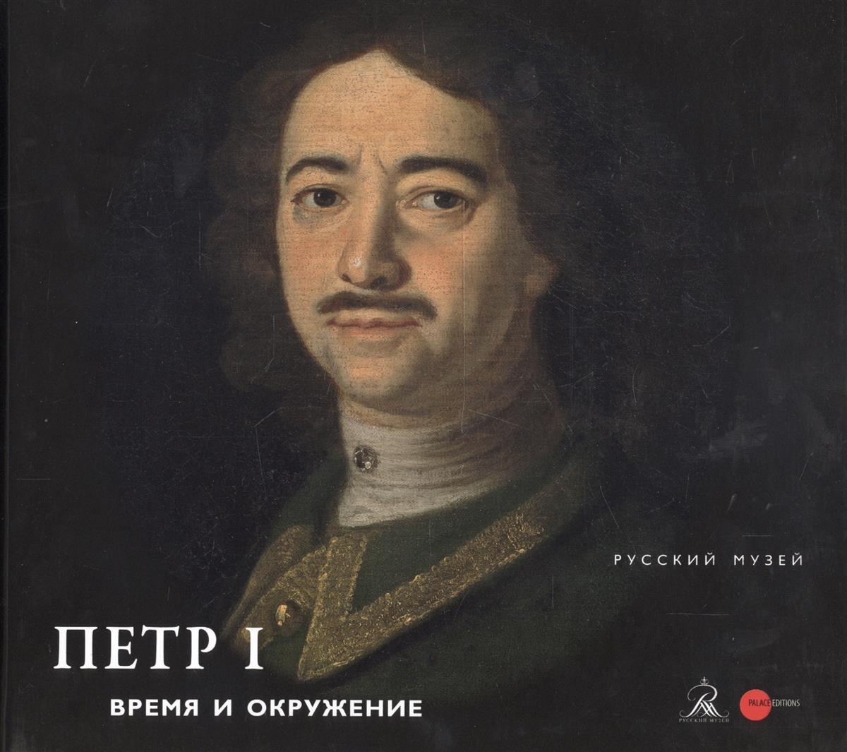 Денисова Л., Руднева Л. и др. Петр I. Время и окружение