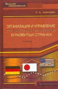 Организация и управление промышленной фирмой в развитых странах