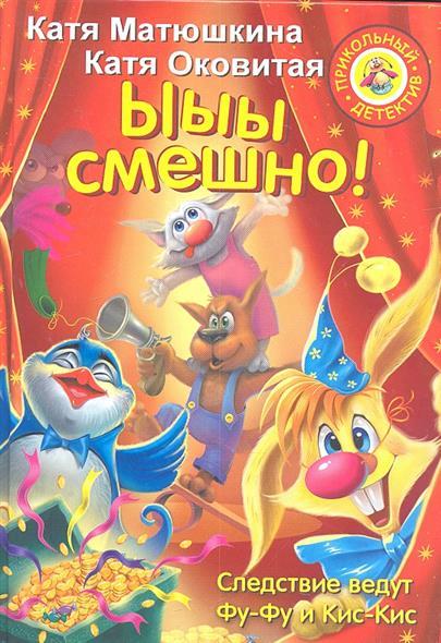 Матюшкина К., Оковитая К. Ыыы смешно! полесье набор для песочницы 471