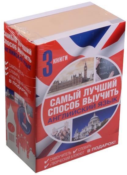 Самый лучший способ выучить английский язык (комплект из 3 книг) английский язык для малышей самый лучший самоучитель cd