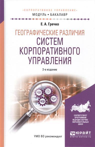 Географические различия систем корпоративного управления Учебное пособие для академического бакалавриата