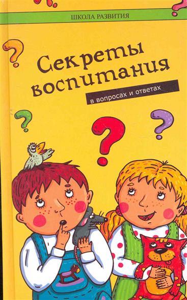 Секреты воспитания в вопросах и ответах