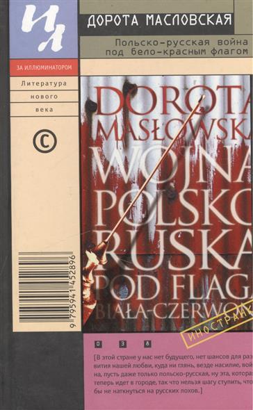 Польско-русская война под бело-красным флагом