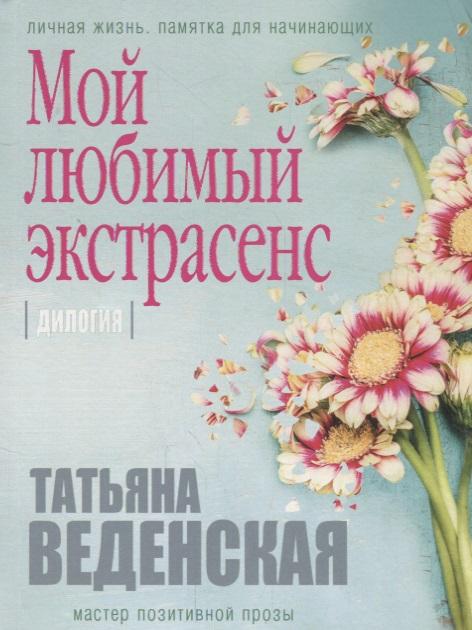 Веденская Т. Мой любимый экстрасенс веденская т мой служебный роман
