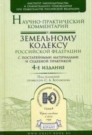 Научно-практ. комм. к Земельному Кодексу РФ с постат. мат…