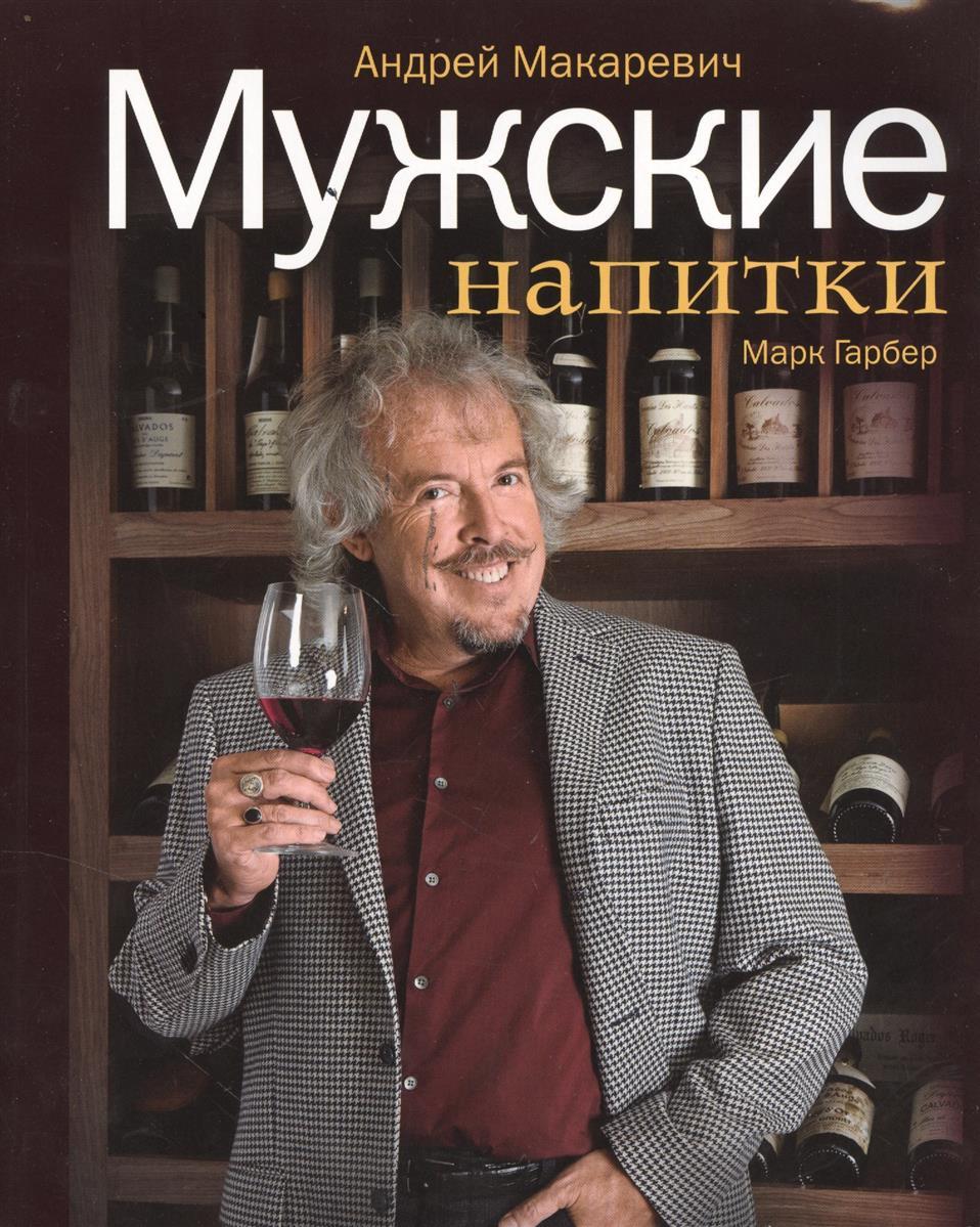 Макаревич А., Гарбер М. Мужские напитки или Занимательная наркология - 2