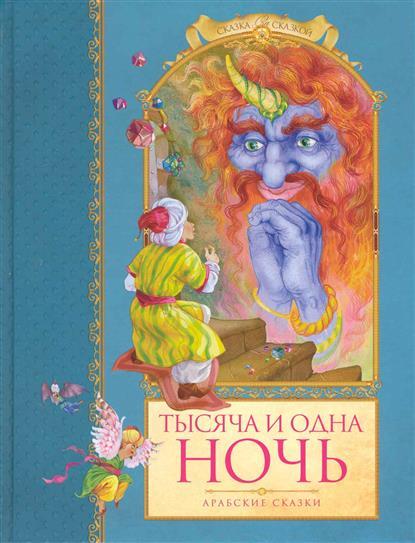 Тысяча и одна ночь Арабские сказки роберт стивенсон новые тысяча и одна ночь