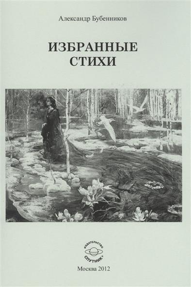 Бубенников А. Избранные стихи вера ерух избранные стихи
