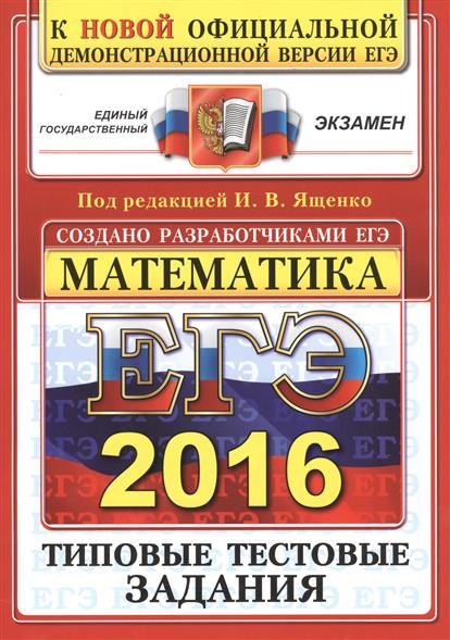 ященко 2016 год гдз 3000 задач
