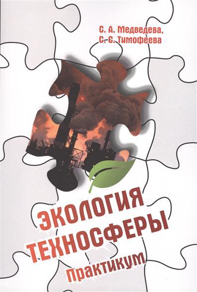 Медведева С., Тимофеева С. Экология техносферы: практикум. Учебное пособие