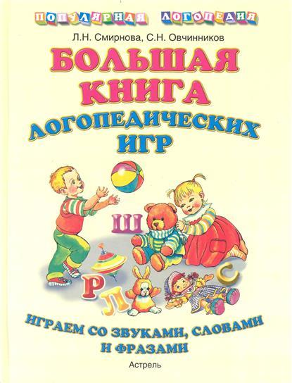 Смирнова Л., Овчинников С. Большая книга логопедических игр книги издательство clever моя большая книга игр