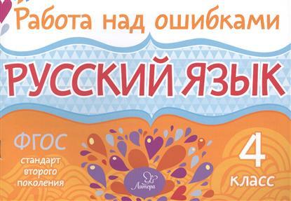 Стронская И.: Русский язык. 4 класс