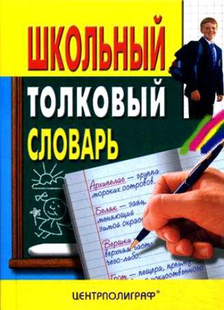 Медведева А.: Школьный словарь синонимов