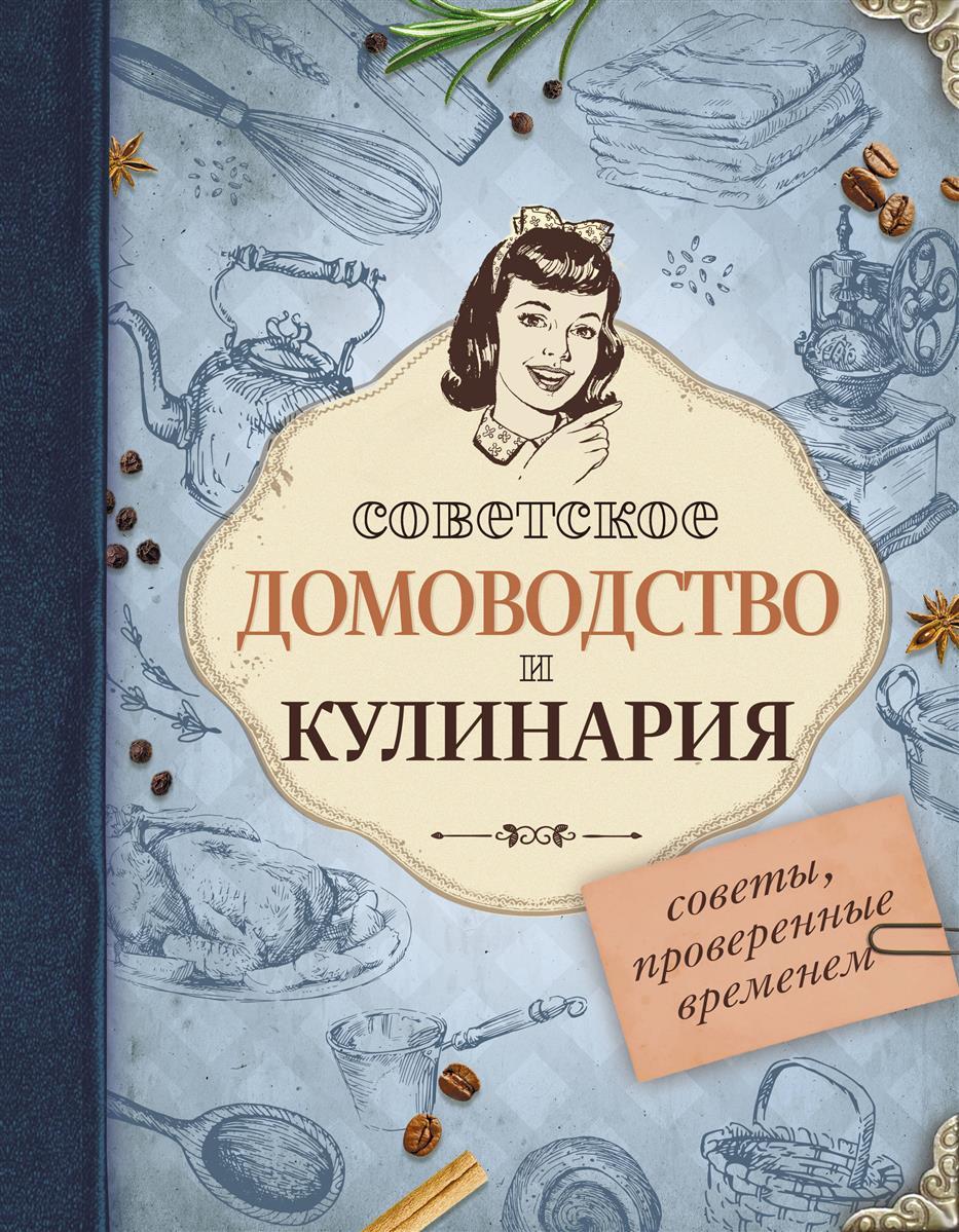 Мишаненкова Е. (сост.) Советское домоводство и кулинария. Советы, проверенные временем