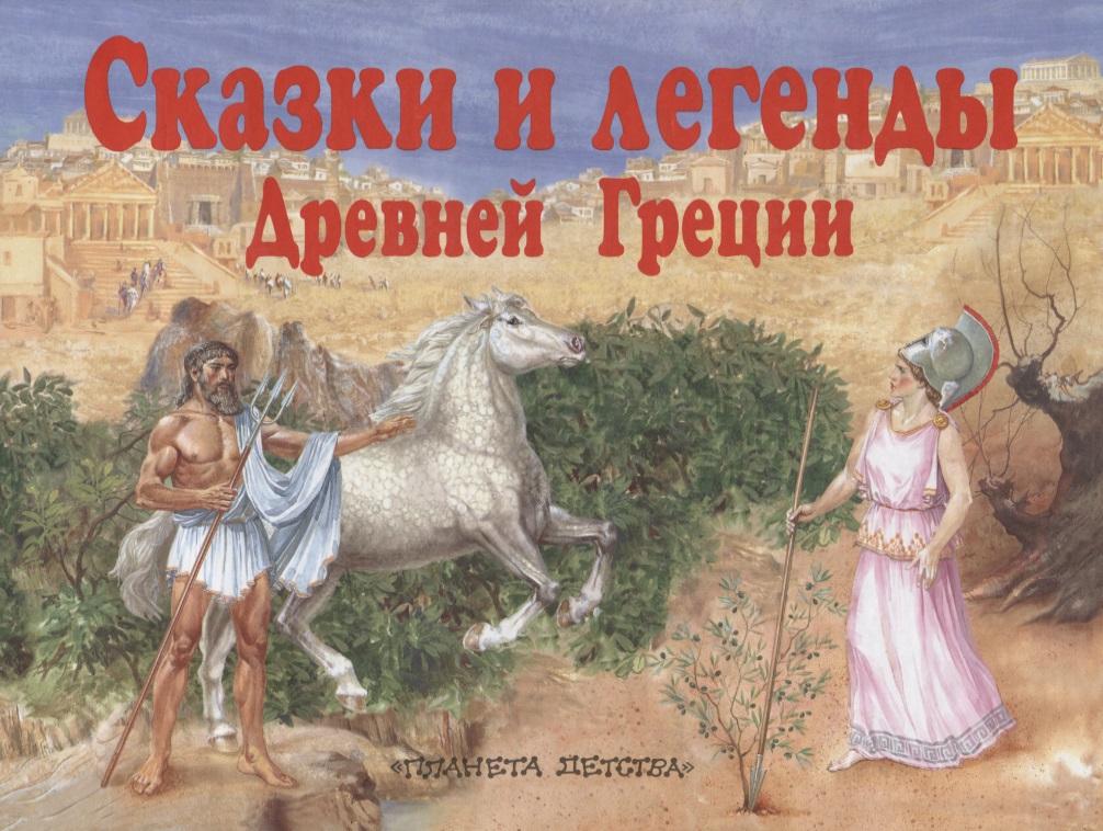 Яхнин Л. Сказки и легенды Древней Греции ISBN: 5170014104 мультатули сказки и легенды