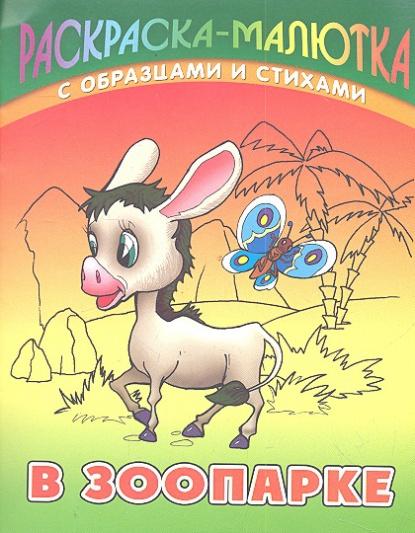Р В зоопарке