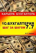 1С Бухгалтерия Шаг за шагом 7.7
