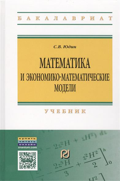 Юдин С. Математика и экономико-математические модели. Учебник