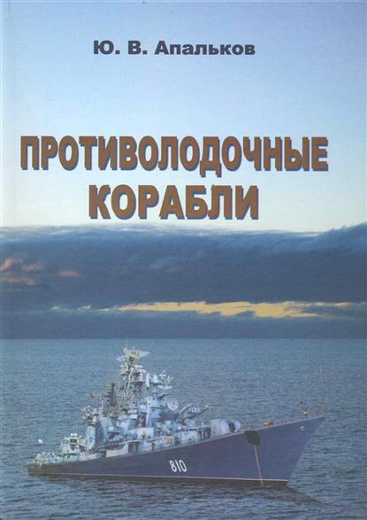 Противолодочные корабли Справочник