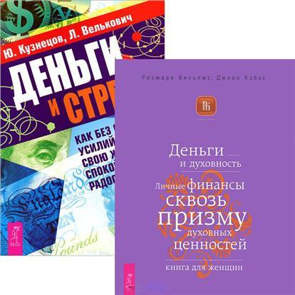Деньги и стресс. Деньги и духовность (комплект из 2 книг) деньги в твоей жизни деньги и стресс комплект из 2 книг