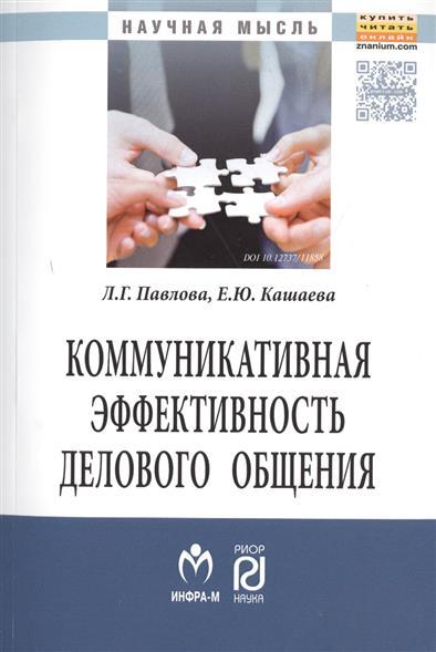 Книга Коммуникативная эффективность делового общения. Монография. Павлова Л., Кашаева Е.