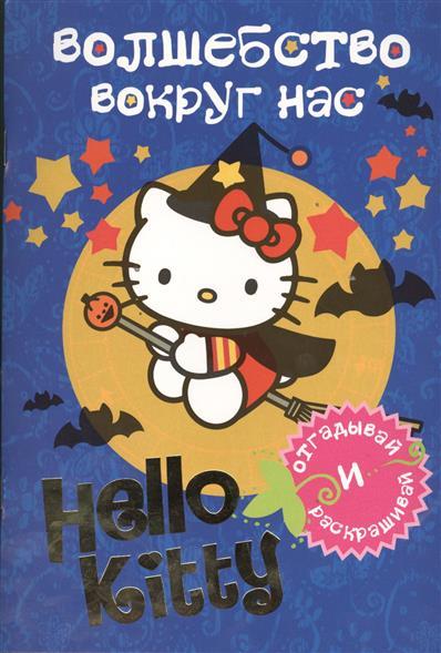 Книга Hello Kitty. Волшебство вокруг нас. Фетисова М. (сост.)