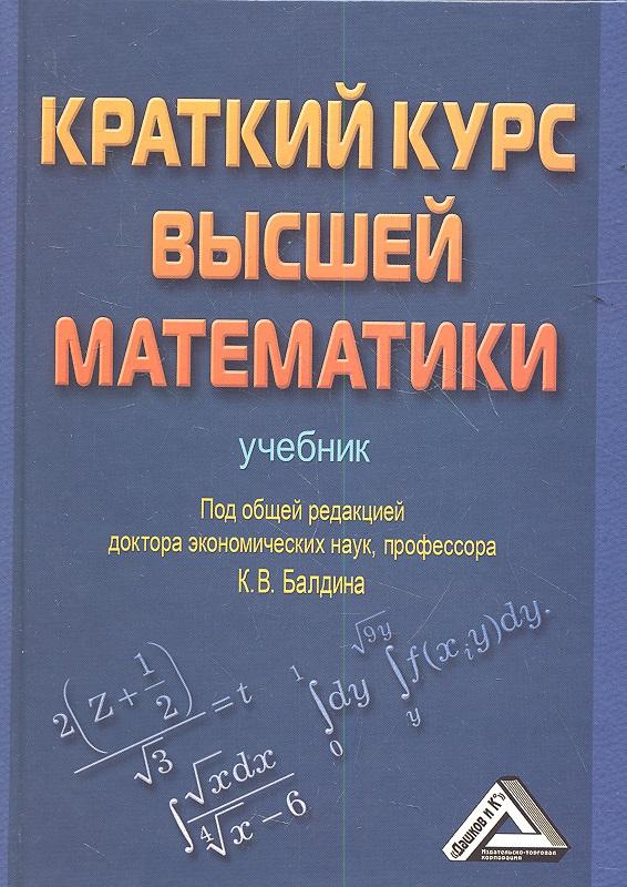 Балдин К. Краткий курс высшей математики. Учебник. 2-е издание ляпин е курс высшей алгебры
