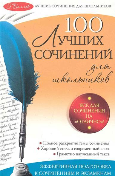 Амелина Е. 100 лучших сочинений екатерина амелина