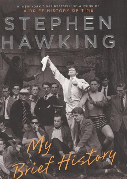 Hawking S. My Brief History декоративные стразы my mind s black