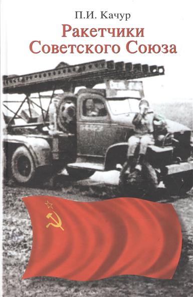 Качур П. Ракетчики Советского Союза ISBN: 9785903545018