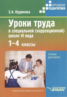 Уроки труда в специальной (коррекционной) школе VI вида. 1-4 классы. В поисках