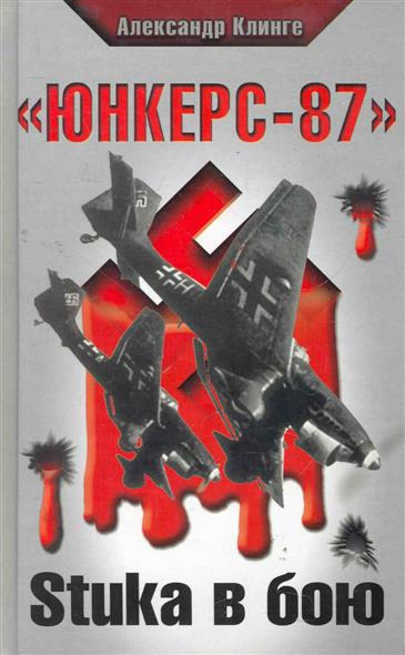 Юнкерс-87 Stuka в бою