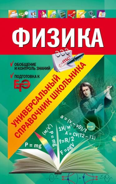 Немченко К.: Физика