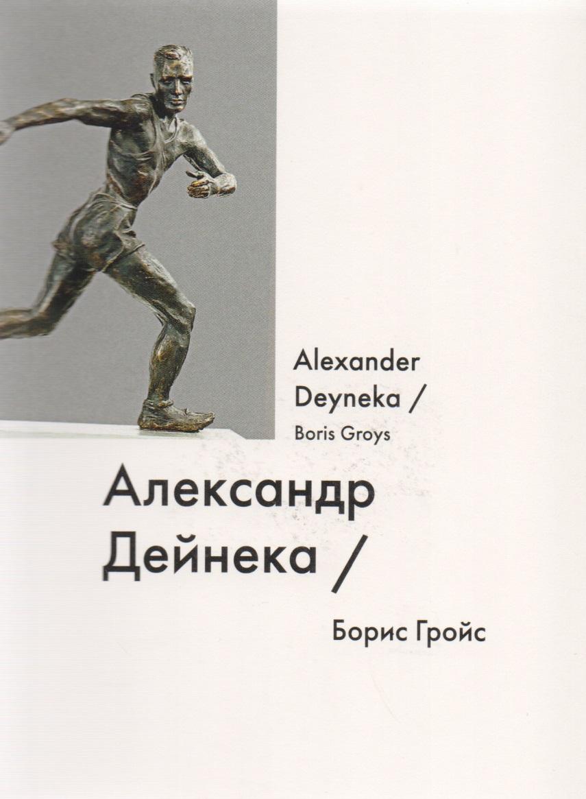 Гройс Б. Александр Дейнека / Alexsandr Deyneka гройс б gesamtkunstwerk сталин