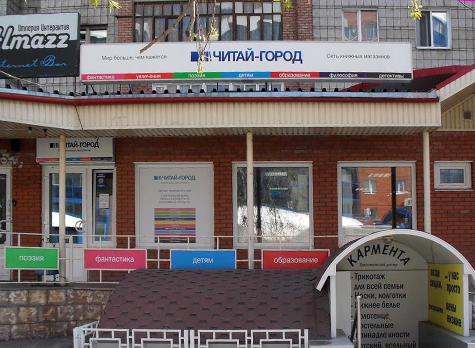 «Читай-город» в Томске