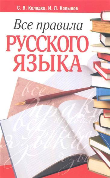Колядко С., Копылов И. Все правила русского языка николай копылов ради женщин