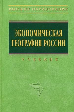 Видяпин В. Экономическая география России экономическая география россии