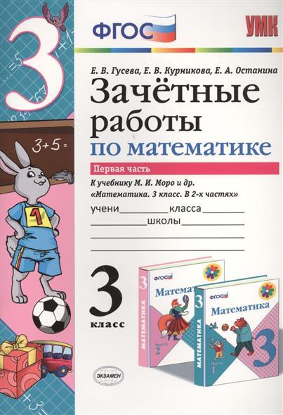 """Зачетные работы по математике. Первая часть к учебнику М.И. Моро и др. """"Математика. 3 класс. В 2-х частях"""". 3 класс"""