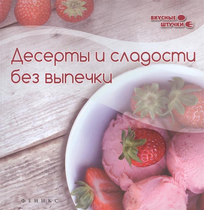 Сладкова З. Десерты сладост выпечк